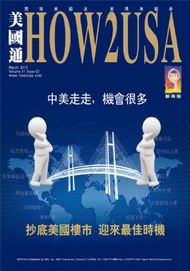 美国通月刊 201203